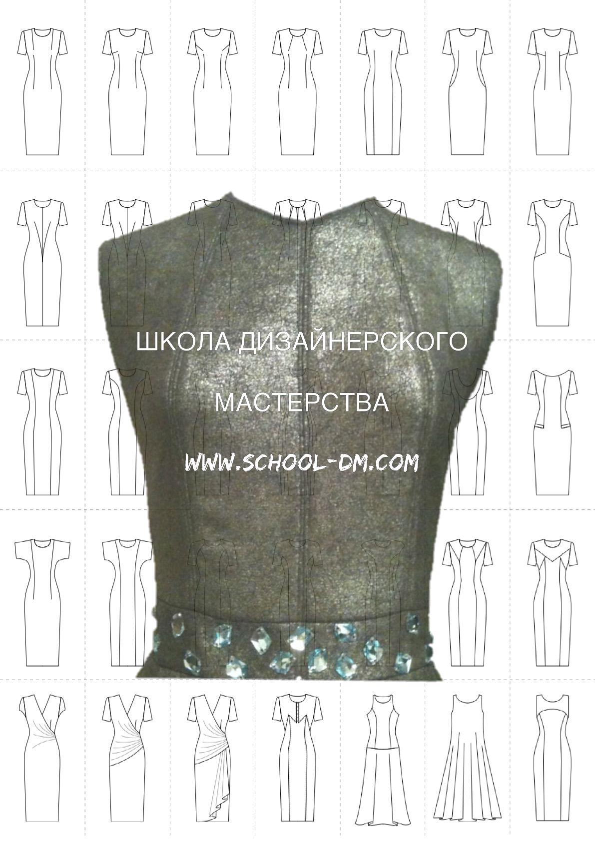 Шить платье, корсет, Школа дизайнерского мастерства